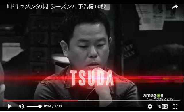 津田篤宏(ダイアン)ドキュメンタル2
