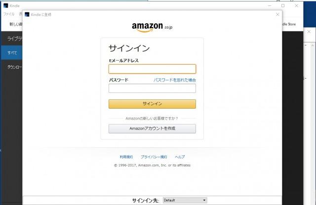 Amazon無料漫画 アプリダウンロード PCの場合
