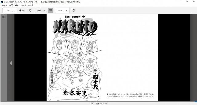 Amazon無料漫画 パソコンでみる PCで見る 五影会議 なると NARUTO