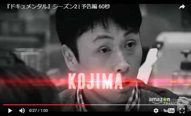 児嶋一哉(アンジャッシュ)ドキュメンタル2