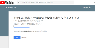 AmazonTVでYouTubeを見る