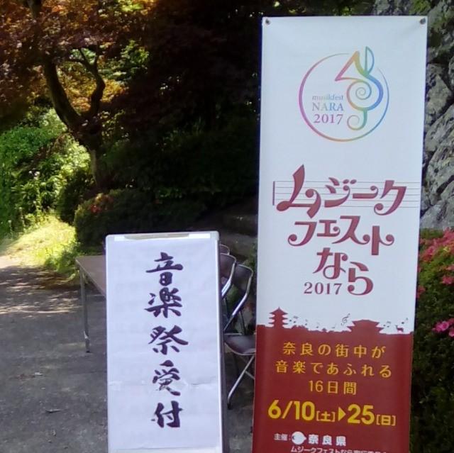 むじーくフェストなら2017 田原 十輪寺 尺八