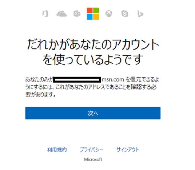 msnのアカウントが使えずメール復旧できず 気になるメールが見れない