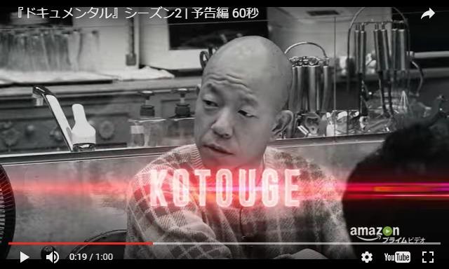 小峠英二(バイきんぐ)ドキュメンタル2