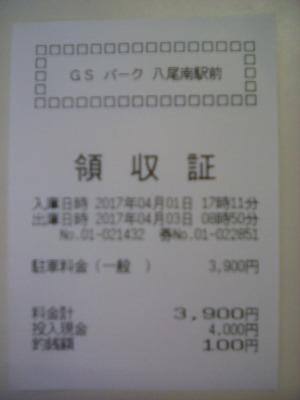 GSパーク 八尾南駅前 当日入庫最大料金 コインパーキング 注意