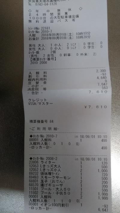 奈良健康ランド 料金 割引