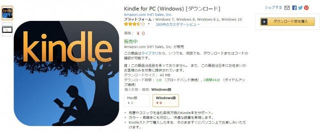 Amazonkindleアプリダウンロード