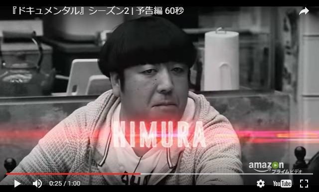 日村勇紀(バナナマン)ドキュメンタル2