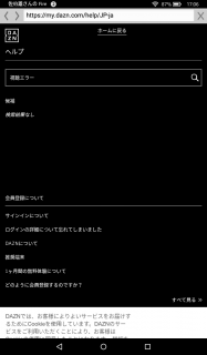 DAZNエラーコード11-03-011