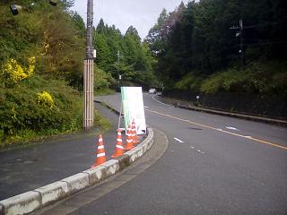 県道80号通行止め、通行可能