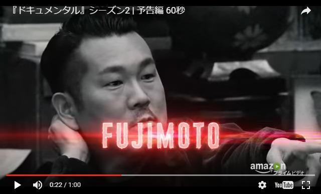 藤本敏史(FUJIWARA)ドキュメンタル2