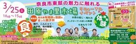 田原やま里市場 イベント ダッチオーブン
