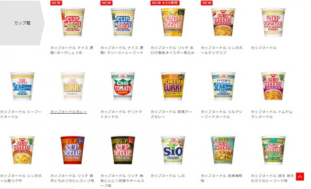 NISSIN食品HPの製品一覧カップ麺