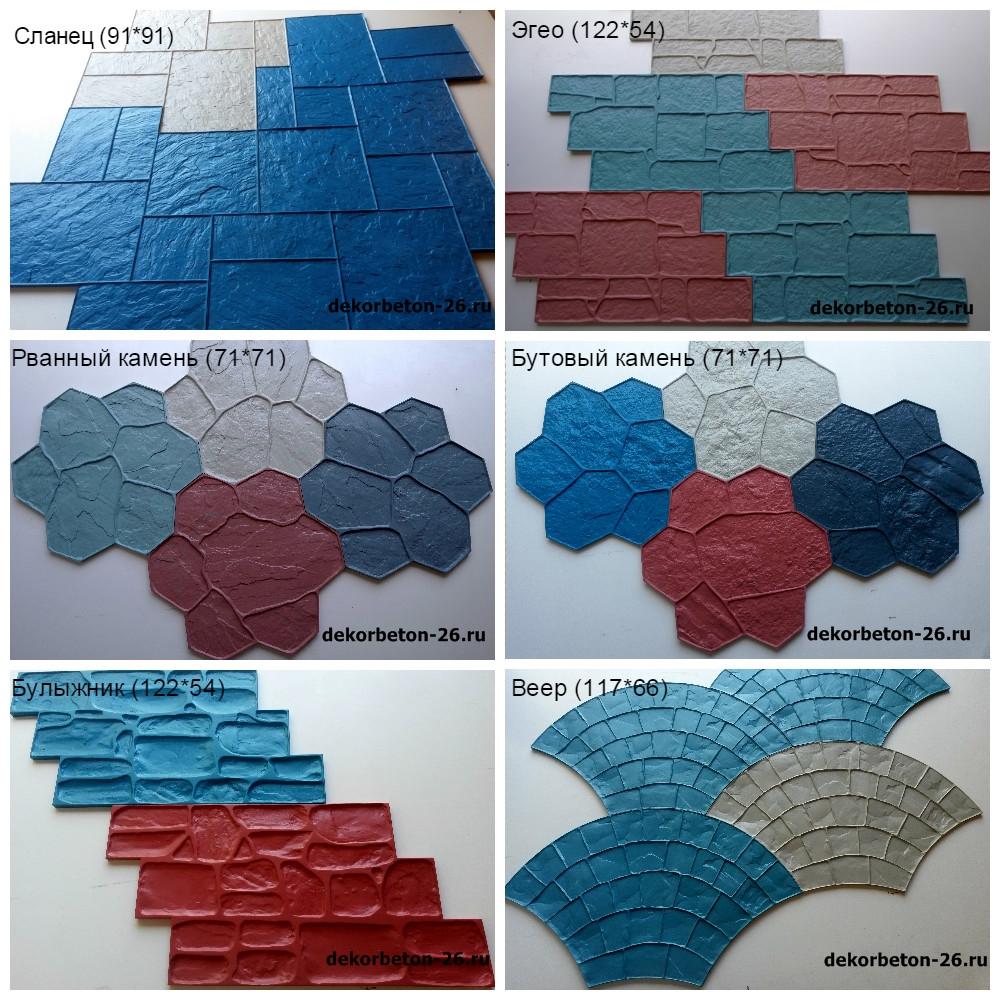 Формы для печатного бетона купить в ставрополе канаш бетон купить