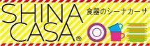 シーナカーサ、食器、セリア、100円、名古屋