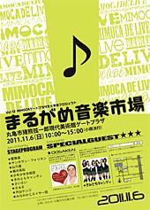 まるがめ音楽市場2011