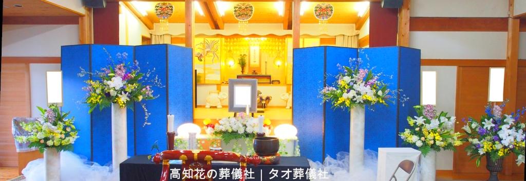 花の祭壇、施工実例007