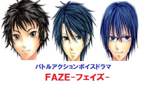 バトルアクションボイスドラマ「FAZE-フェイズ-」