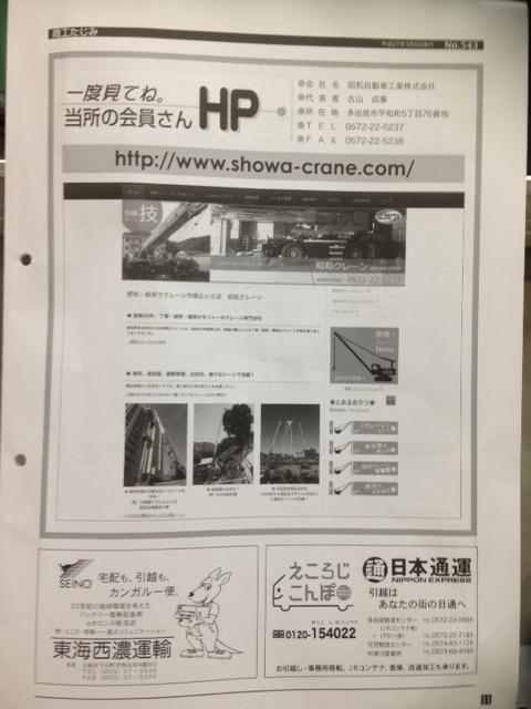 多治見商工会議所さんありがとう!!