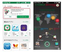 カシコン銀行のモバイルアプリ