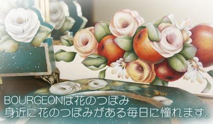 BOURGEONは花のつぼみ  身近に花のつぼみがある毎日に憧れます