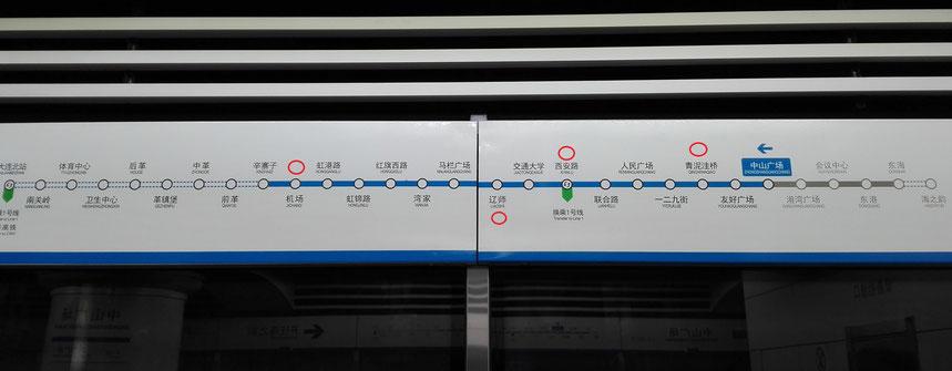 大連空港から地下鉄(電車)で大連外国語大学に行く方法