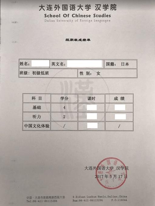 中国大連北京上海留学 大連外国語大学 修業証/単位証明書