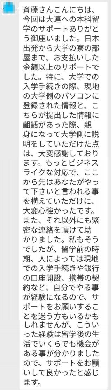 ご利用者の声(大連外国語大学 本科)