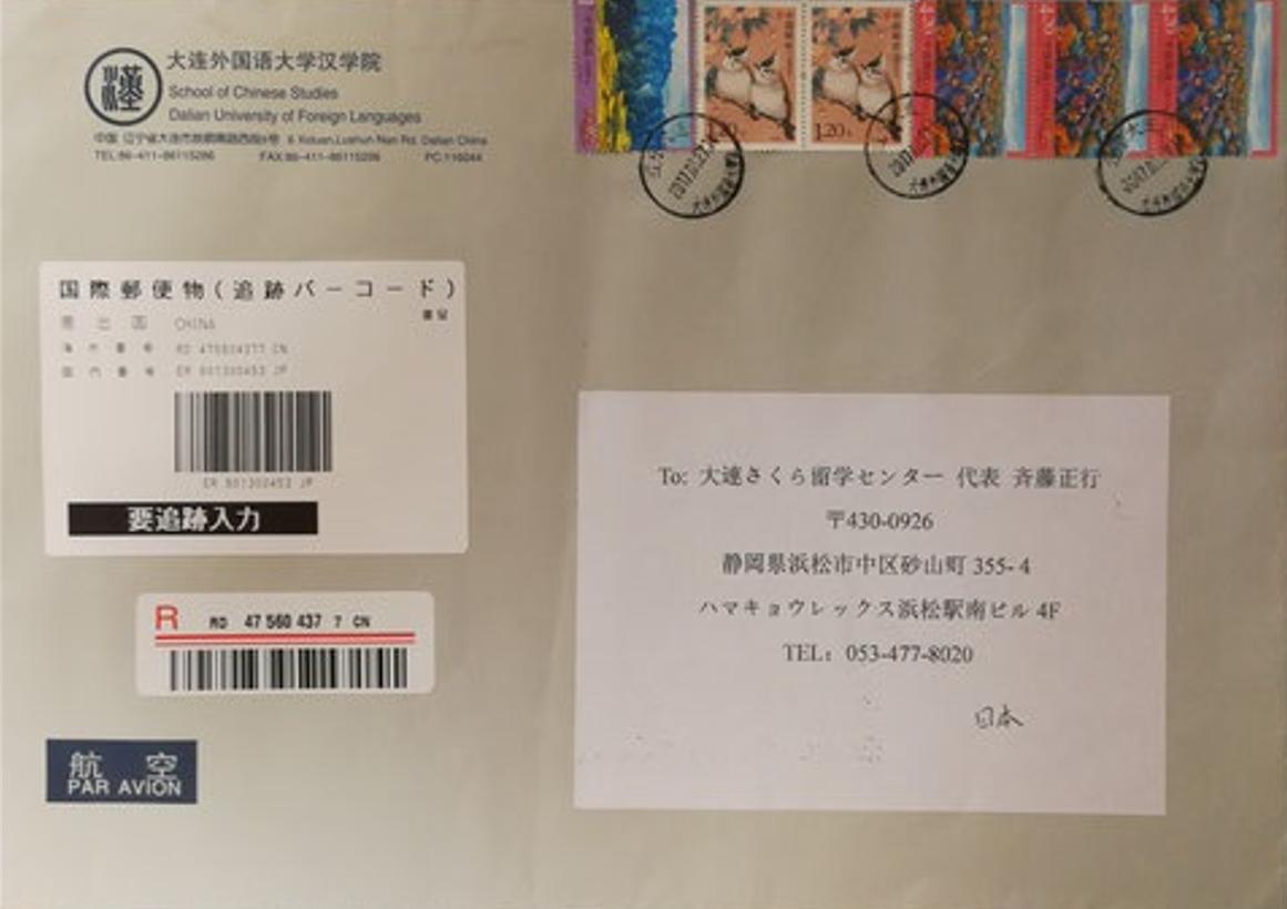 大連外国語大学から入学許可証が届いた。