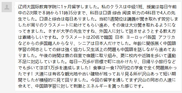 2019年ご利用者の声(遼寧師範大学)