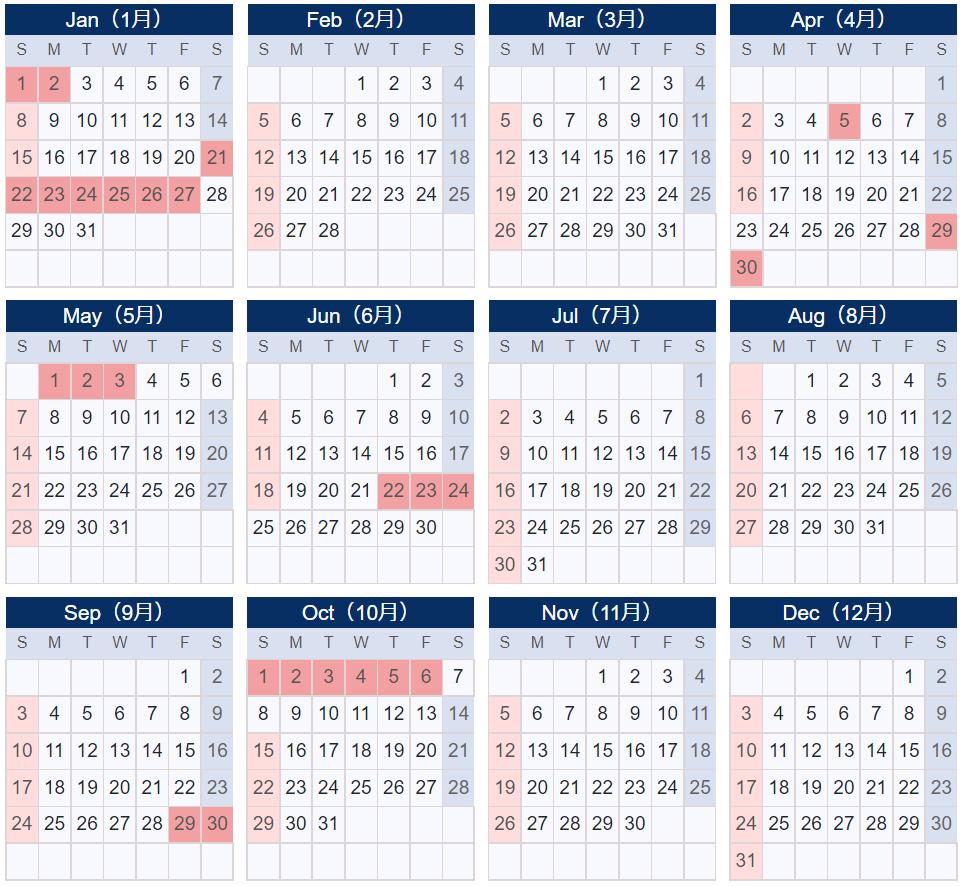 中国2021年カレンダー