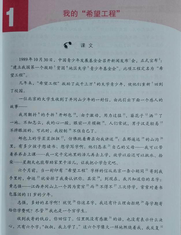 中国大連北京上海留学 共通教科書 桥梁本文一例