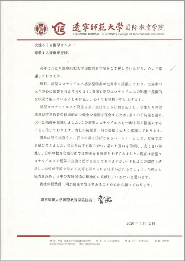遼寧師範大学から届いた激励の手紙