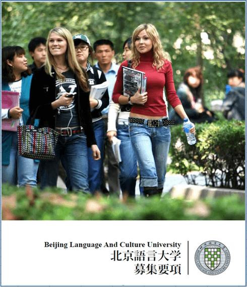 中国 北京語言大学 入学パンフレット ダウンロード