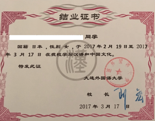 中国大連北京上海留学 遼寧師範大学 修業証/単位証明書