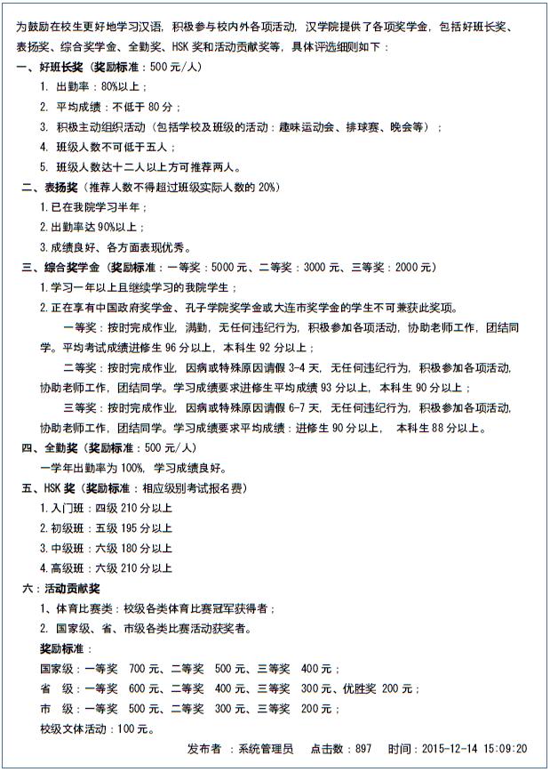 中国北京大連上海留学 大連外国語大学奨学金概要