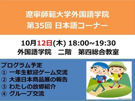 中国大連 遼寧師範大学 入学パンフレット 日本語交流会