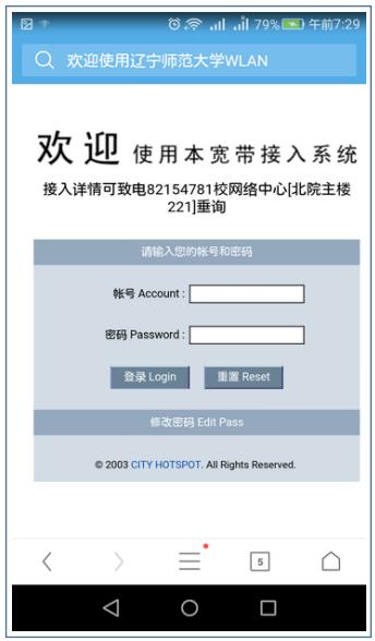 遼寧師範大学の学内WIFI料金:50元で6ケ月間使用可能です。(ほぼ使いたい放題)
