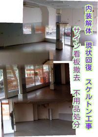 新潟市内業者 内装解体工事 リフォーム