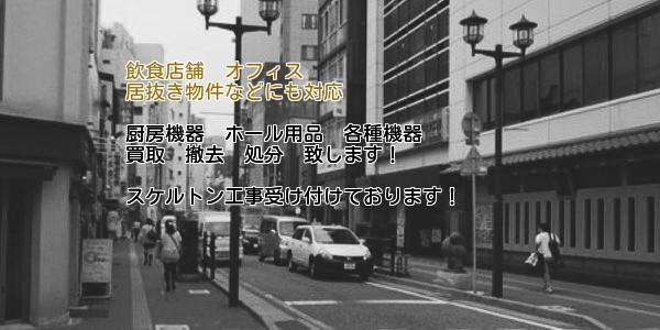飲食店 販売店 小売店舗の現状回復工事 新潟市内 解体工事 事業者