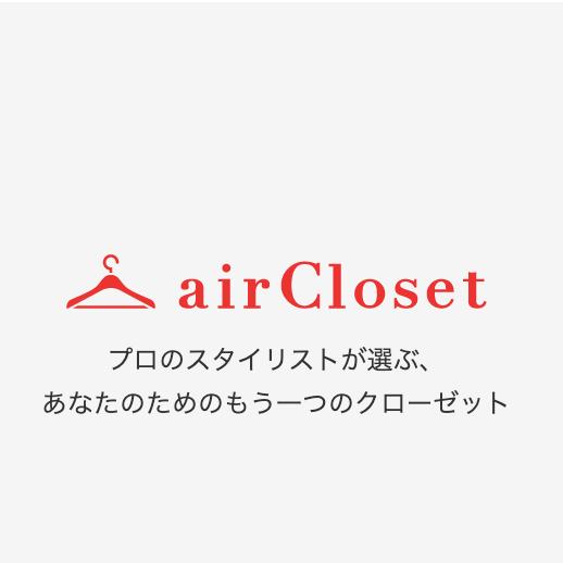 お洋服のレンタル air Closet