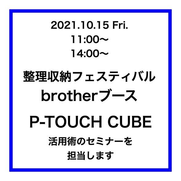 整理収納フェスティバル2021 brother ブラザーブース P-TOUCH CUBE 活用術セミナー