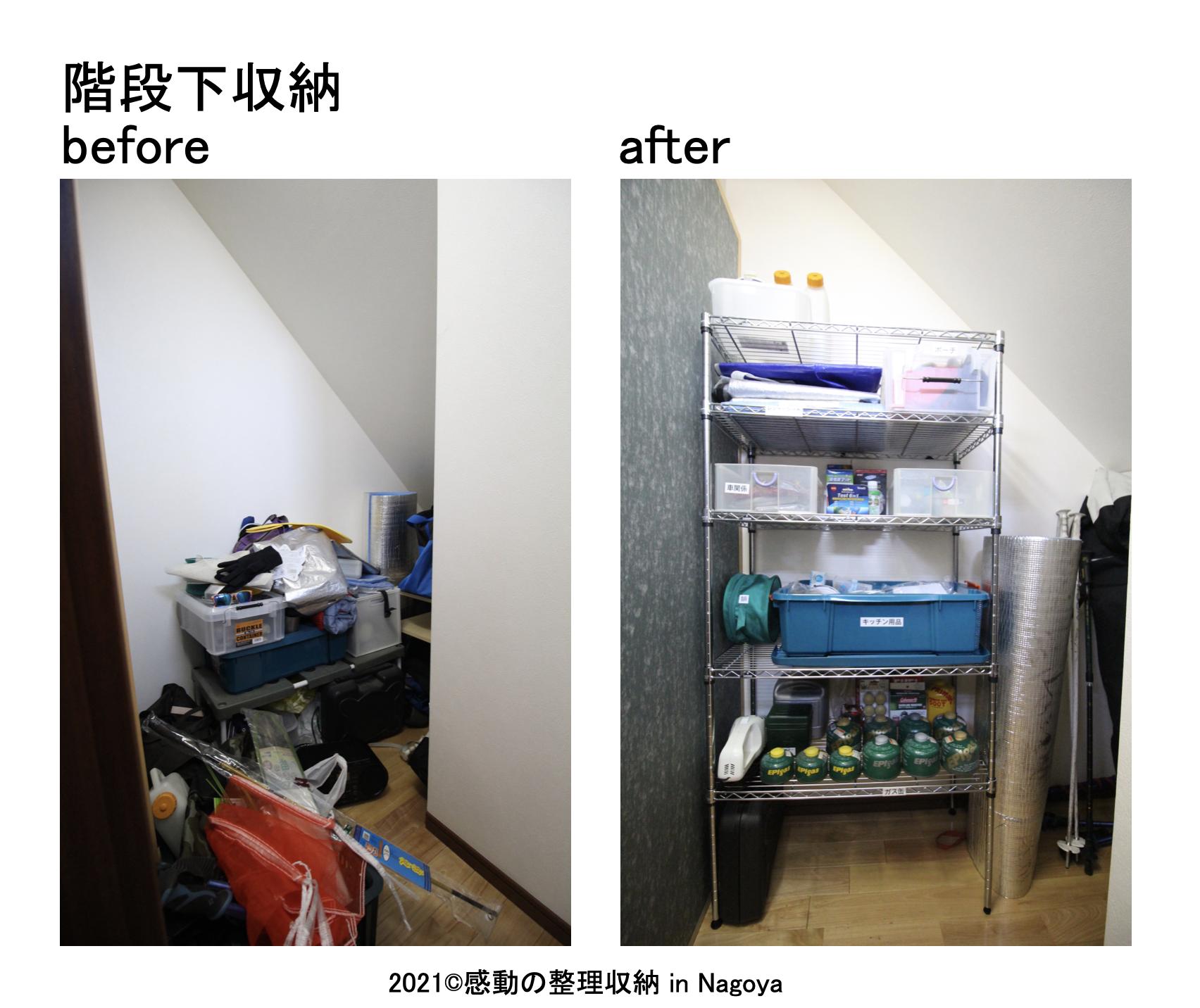 整理収納レッスン|階段下収納
