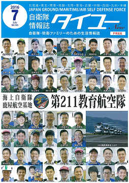 海上自衛隊 鹿屋航空基地 第211教育航空隊