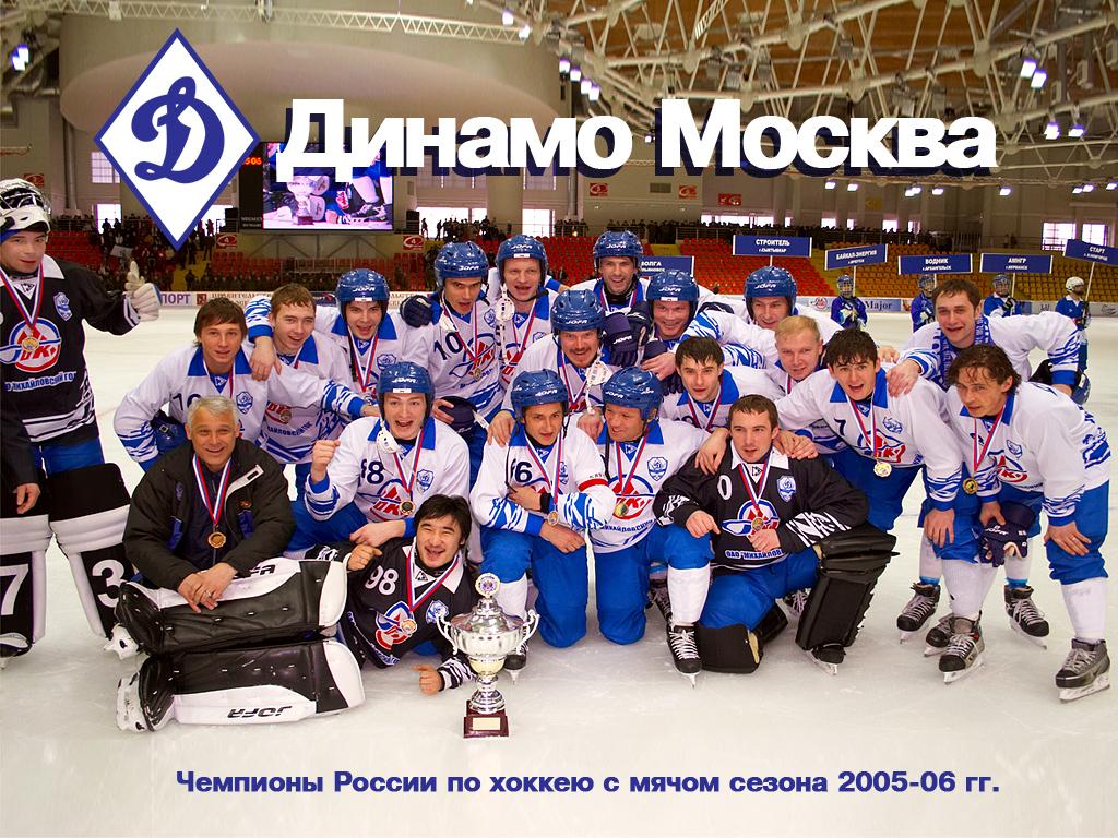 Сезон 2005/2006 (чемпионы России)