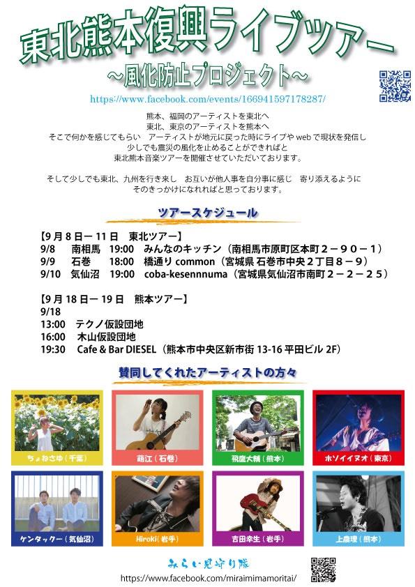 東北熊本復興ライブツアー
