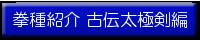 ↑古伝太極剣 五十六式についての詳細を説明しています。クリックしてご覧下さい。