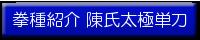 ↑陳氏太極単刀についての詳細を説明しています。クリックしてご覧下さい。