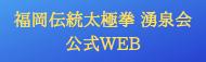 福岡伝統太極拳 湧泉会の公式WEBのロゴ