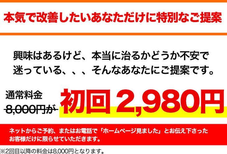奈良市の整骨院 のぼる鍼灸整骨院 初回は低価格で施術いたします。